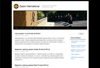 La site de la Sangha Ukrainienne